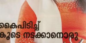 Life Coach in Ernakulam article that appeared in Mahila Chandrika 2018