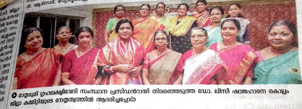 Mathrubhumi Grihalakshmi Vedhi State president - Dr. Lissy Shajahan