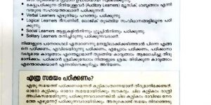 how to study smart Malayalam article published in Mathrubhumi